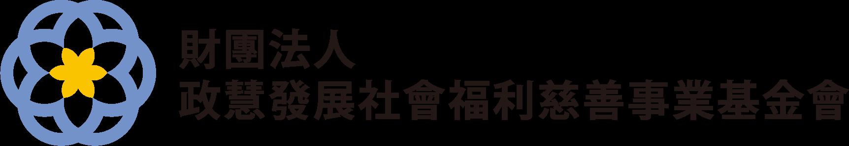 政慧基金會